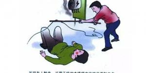 触电急救常识与方法