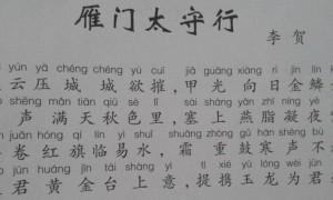 雁门太守行古诗及翻译