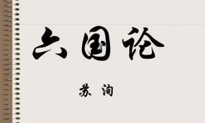 苏洵《六国论》原文及翻译