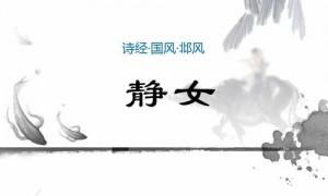 《诗经·静女》朗诵及翻译