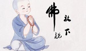 佛经中有禅意的句子