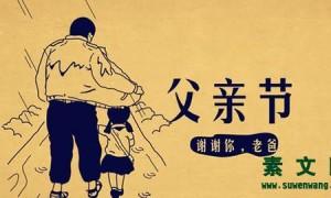 父亲节简短祝福语