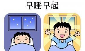 鼓励自己要早睡的话语
