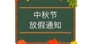 【幼儿园中秋节放假通知】